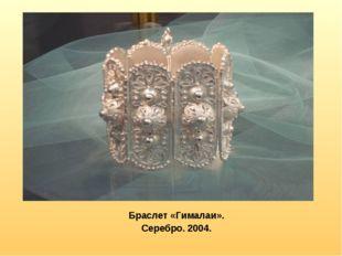 Браслет «Гималаи». Серебро. 2004.