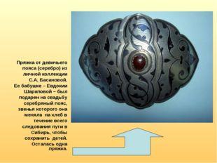 Пряжка от девичьего пояса (серебро) из личной коллекции С.А. Басановой. Ее ба