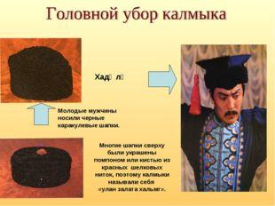 Многие шапки сверху были украшены помпоном или кистью из красных шелковых нит