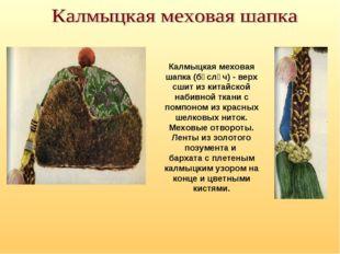 Калмыцкая меховая шапка (бүсләч) - верх сшит из китайской набивной ткани с по