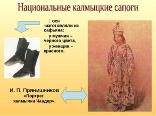 Һосн -изготовляли из сафьяна: у мужчин – черного цвета, у женщин – красного.