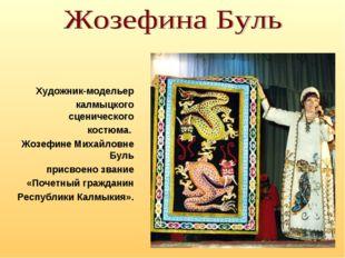 Художник-модельер калмыцкого сценического костюма. Жозефине Михайловне Буль