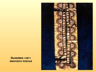 Вышивка «зег» женского платья