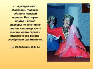 «…я увидел много старинной, главным образом, женской одежды. Некоторые платья