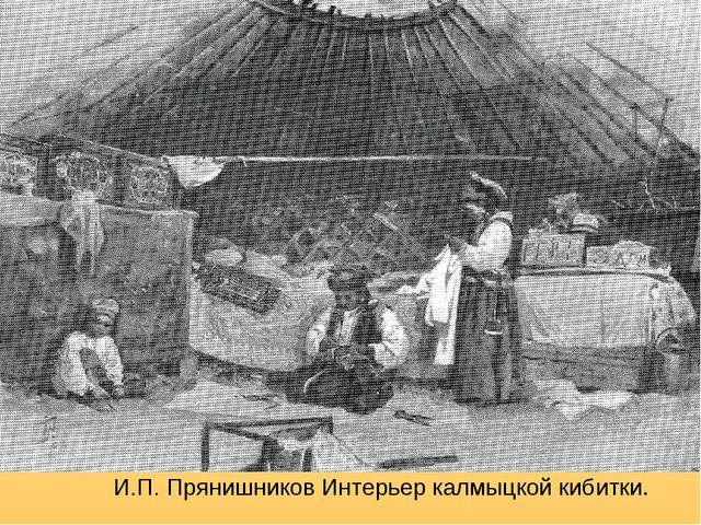 И.П. Прянишников Интерьер калмыцкой кибитки.