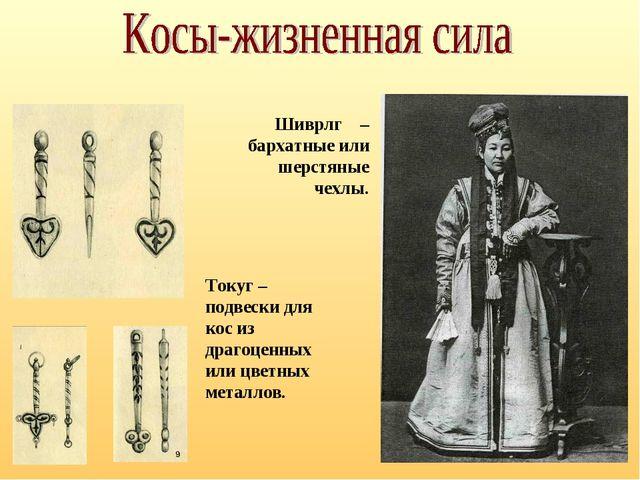 Шиврлг – бархатные или шерстяные чехлы. Токуг – подвески для кос из драгоценн...