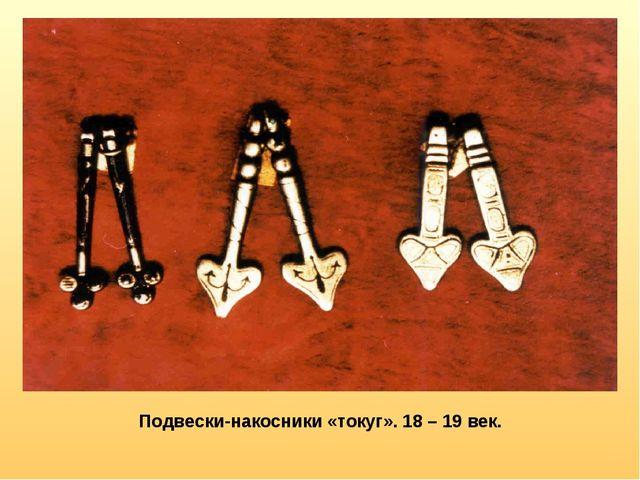 Подвески-накосники «токуг». 18 – 19 век.