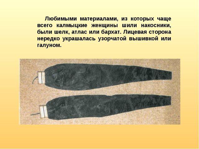 Любимыми материалами, из которых чаще всего калмыцкие женщины шили накосники,...