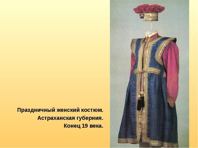 Праздничный женский костюм. Астраханская губерния. Конец 19 века.