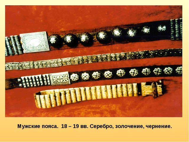 Мужские пояса. 18 – 19 вв. Серебро, золочение, чернение.