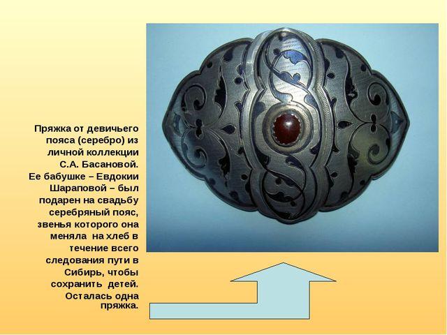 Пряжка от девичьего пояса (серебро) из личной коллекции С.А. Басановой. Ее ба...