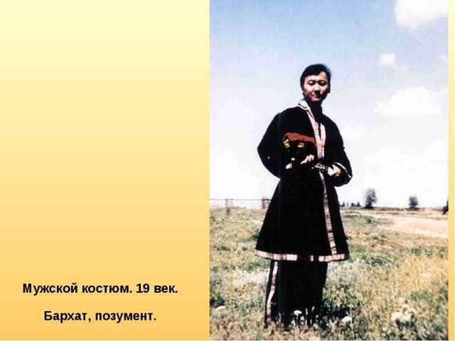 Мужской костюм. 19 век. Бархат, позумент.