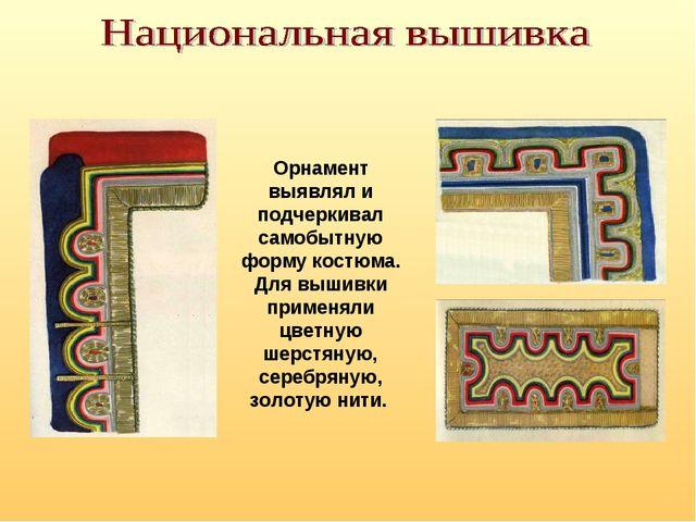 Орнамент выявлял и подчеркивал самобытную форму костюма. Для вышивки применял...