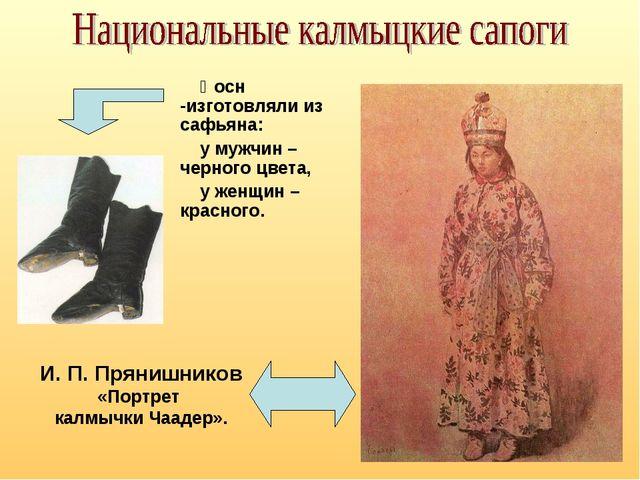 Һосн -изготовляли из сафьяна: у мужчин – черного цвета, у женщин – красного....
