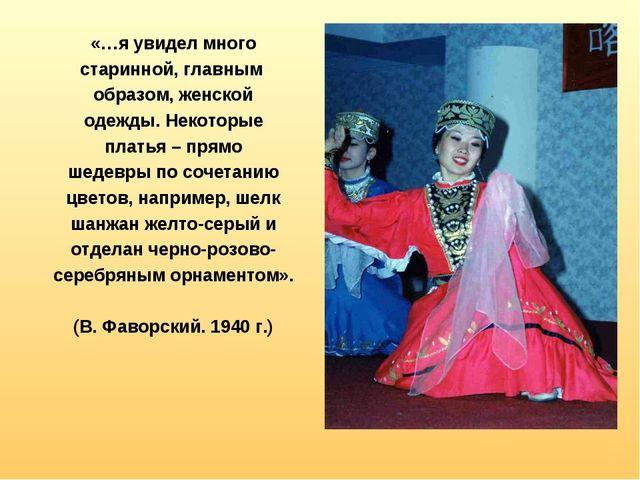 «…я увидел много старинной, главным образом, женской одежды. Некоторые платья...