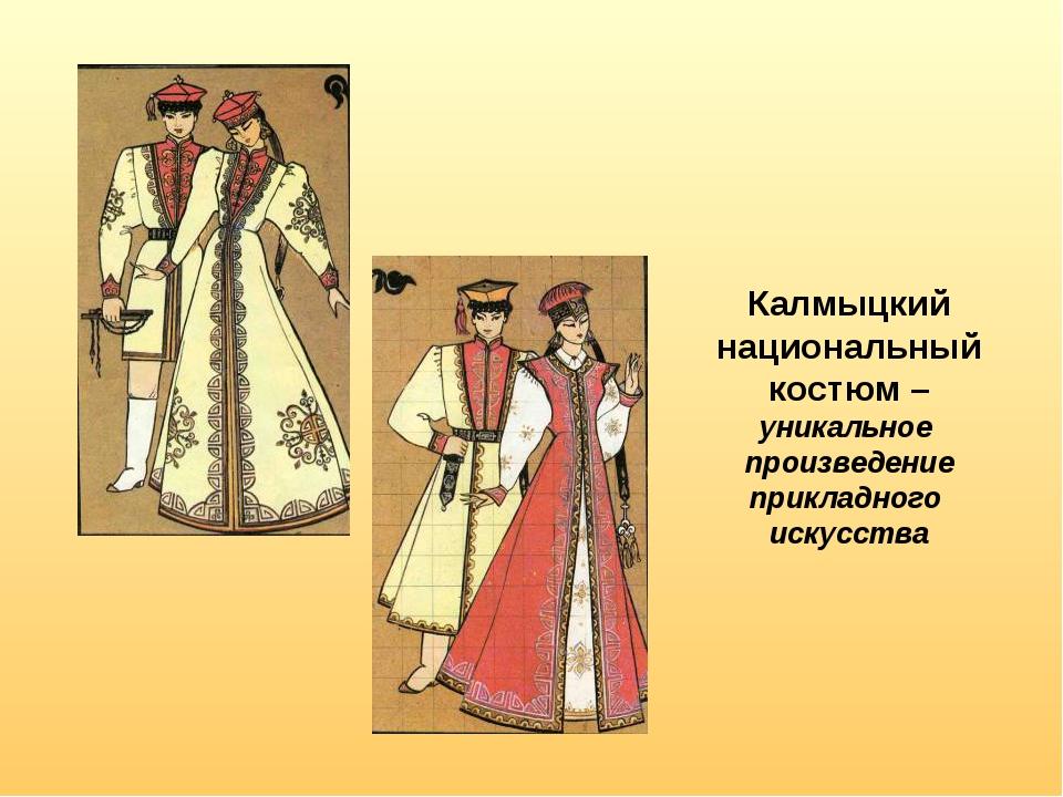 Калмыцкий национальный костюм – уникальное произведение прикладного искусства