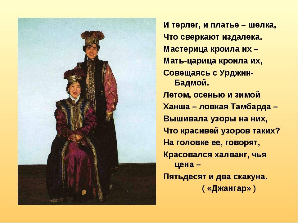 И терлег, и платье – шелка, Что сверкают издалека. Мастерица кроила их – Мать...