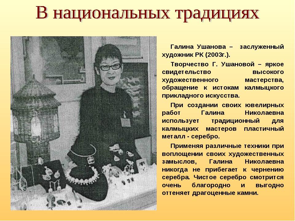 Галина Ушанова – заслуженный художник РК (2003г.). Творчество Г. Ушановой – я...