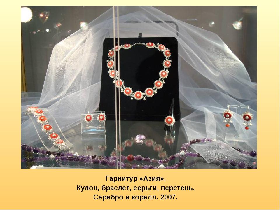 Гарнитур «Азия». Кулон, браслет, серьги, перстень. Серебро и коралл. 2007.