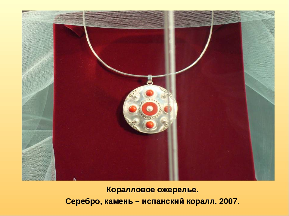 Коралловое ожерелье. Серебро, камень – испанский коралл. 2007.