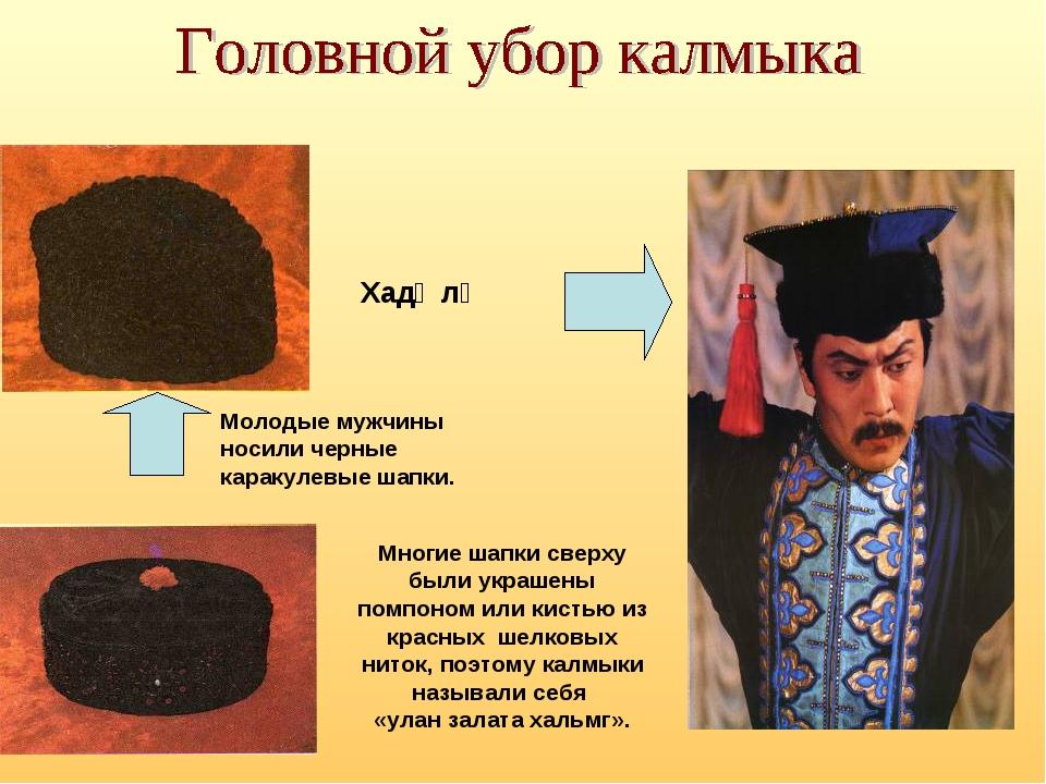 Многие шапки сверху были украшены помпоном или кистью из красных шелковых нит...