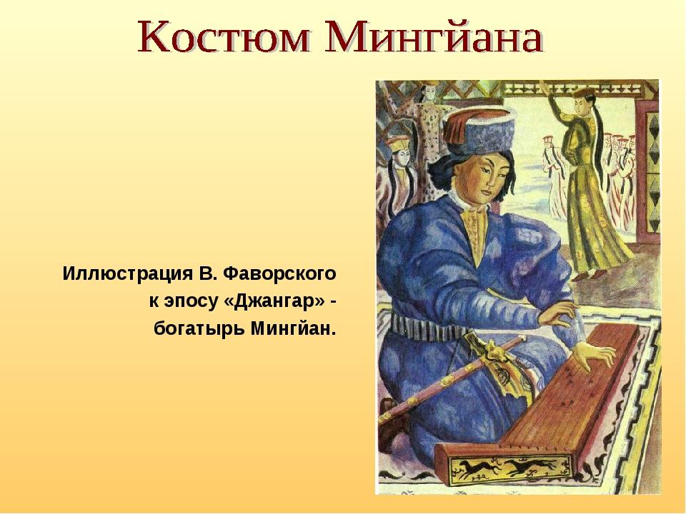 Иллюстрация В. Фаворского к эпосу «Джангар» - богатырь Мингйан.