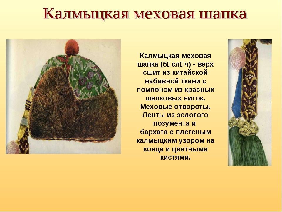 Калмыцкая меховая шапка (бүсләч) - верх сшит из китайской набивной ткани с по...