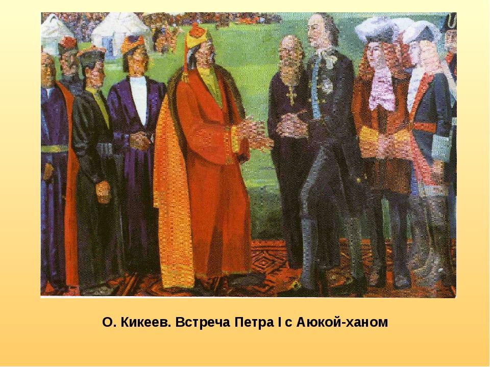 О. Кикеев. Встреча Петра I с Аюкой-ханом