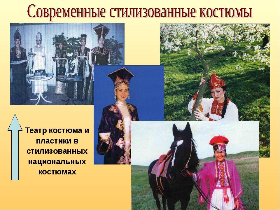 Театр костюма и пластики в стилизованных национальных костюмах