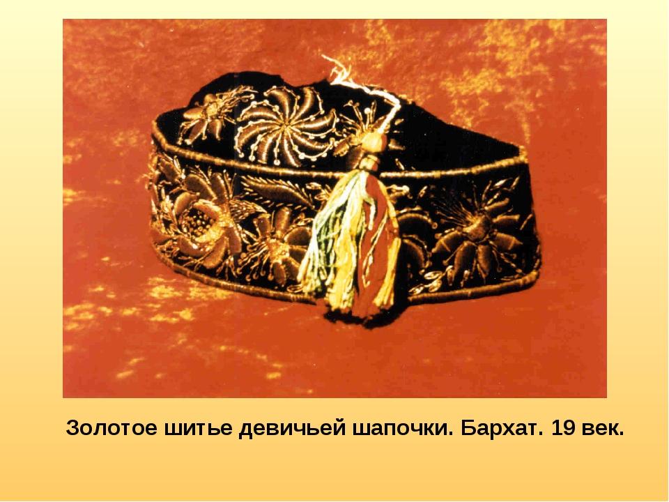 Золотое шитье девичьей шапочки. Бархат. 19 век.
