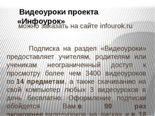 можно заказать на сайте infourok.ru Подписка на раздел «Видеоуроки» предостав