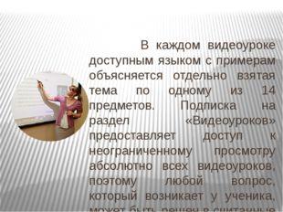 В каждом видеоуроке доступным языком с примерам объясняется отдельно взятая