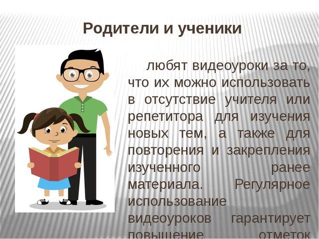 Родители и ученики любят видеоуроки за то, что их можно использовать в отсутс...