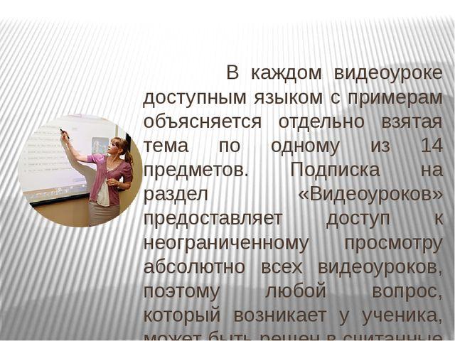 В каждом видеоуроке доступным языком с примерам объясняется отдельно взятая...