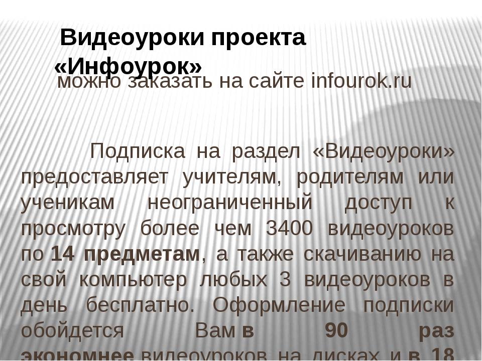 можно заказать на сайте infourok.ru Подписка на раздел «Видеоуроки» предостав...