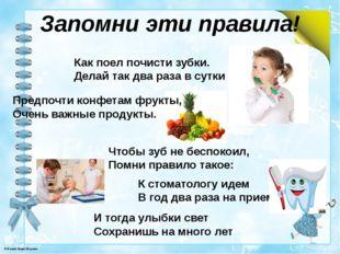Запомни эти правила! Как поел почисти зубки. Делай так два раза в сутки Предп