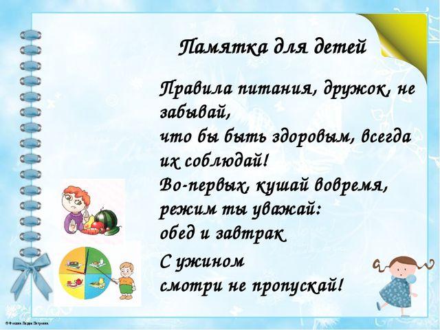 Памятка для детей Правила питания, дружок, не забывай, что бы быть здоровым,...