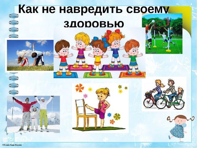 Как не навредить своему здоровью © Фокина Лидия Петровна