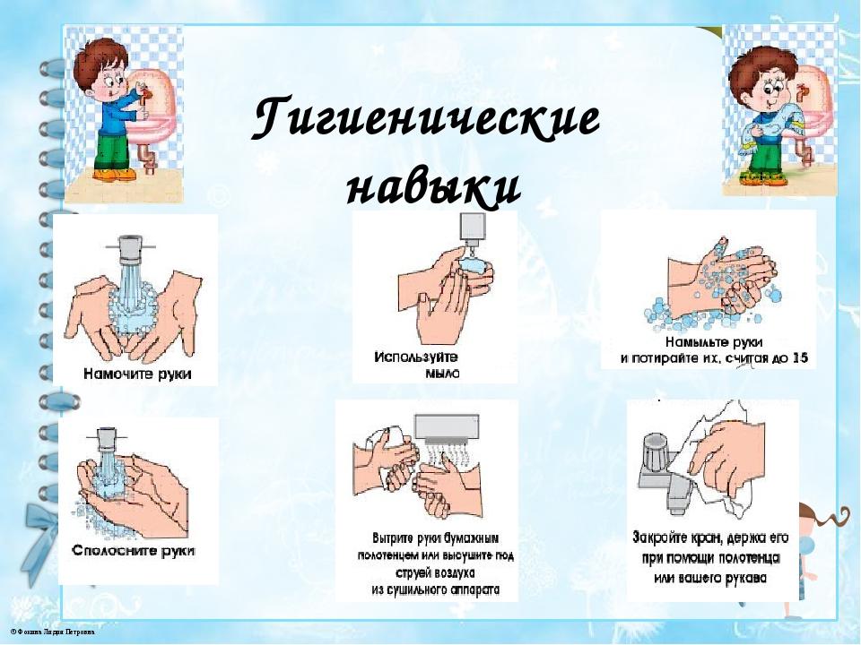 Гигиенические навыки © Фокина Лидия Петровна