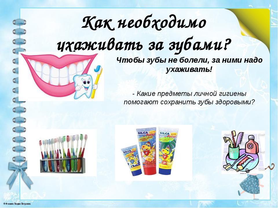 Как необходимо ухаживать за зубами? Чтобы зубы не болели, за ними надо ухажив...