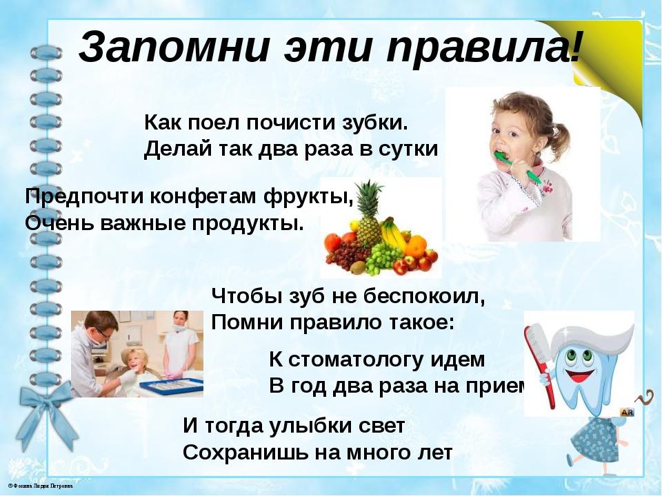 Запомни эти правила! Как поел почисти зубки. Делай так два раза в сутки Предп...