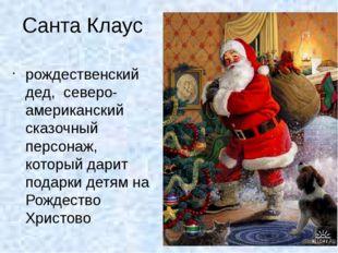 """Имя """"Санта Клаус"""" впервые появилось в 1773 году. Первое литературное описание"""