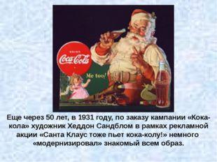 Так появился образ Санта Клауса - старика с седыми волосами, опрятной бородой