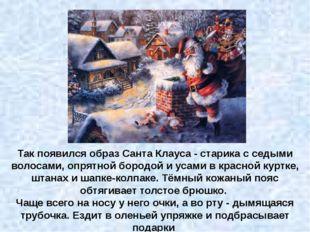 Где же искать «корни» Санта Клауса? Санта Клаус = Санта Николаус = Святой Ник