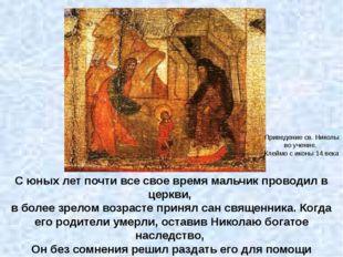 Когда Николая возвели в сан епископа города Миры, он остался таким же добрым,