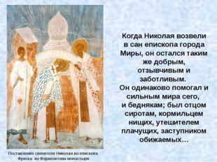 При жизни Николай имел репутацию «тайного дарителя» - человека, который мог с