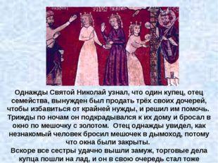 Николай чудотворец Также является покровителем и заступником всех моряков, во