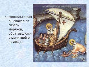 Святой Николай скончался в 342 году, но его кончина не прекратила благодеяний
