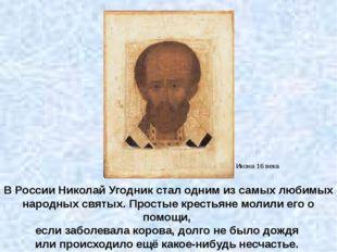 Николай Заступник К Святому Николаю обращаются матери , молясь о здоровье и б