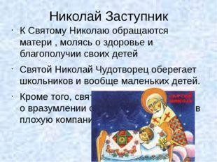 Память о Святом Николае Православная Церковь чтит два раза в году: 19(6) дека